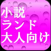 無料小説ランド大人向け icon