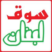 سوق لبنان للتجارة و التوظيف icon