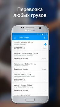 vozi.by - экономная перевозка apk screenshot