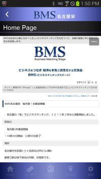 BMS名古屋栄 apk screenshot