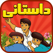 The Most Important Story Farsi icon