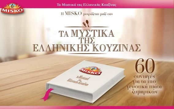 MISKO ΣΥΝΤΑΓΕΣ apk screenshot