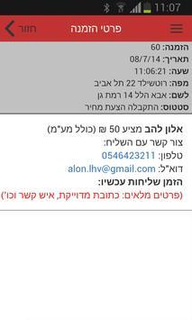 שליחויות מפה לשם apk screenshot