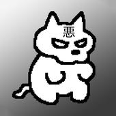 ねこMEN icon