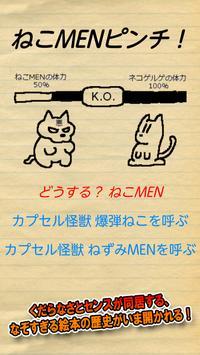 ねこMEN apk screenshot