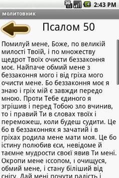 Ukrainian Orthodox Prayer Book apk screenshot