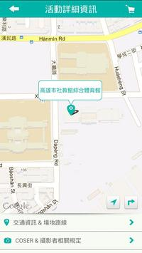 宅訊王 apk screenshot
