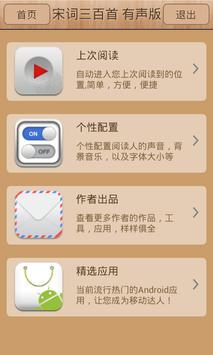 宋词三百首 有声朗读 真人发声版 apk screenshot