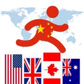 未名移民 icon