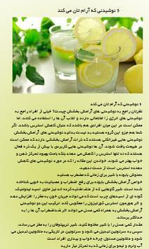 داروهای گیاهی poster