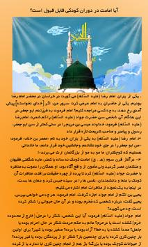 امام جواد(ع) apk screenshot