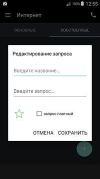 TELE2 Requests apk screenshot