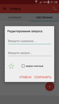 USSD requests for MTS apk screenshot