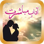 Adaab e Mubashrat icon