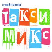 Такси Микс icon