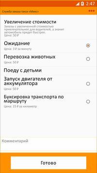 Такси Микс apk screenshot