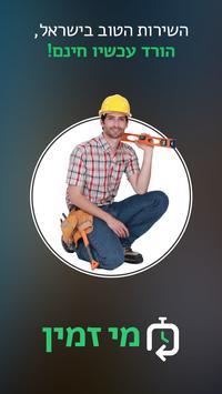 מי זמין – עבודות בעלי מקצוע apk screenshot