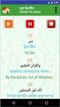 সূরা ইয়াসিন Surah Yasin يس apk screenshot