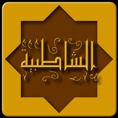 الشاطبيَّة icon