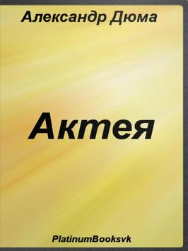 АКТЕЯ. АЛЕКСАНДР ДЮМА. poster