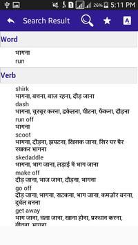 Dictionary - JustFind apk screenshot