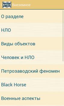 Терра инкогнита apk screenshot