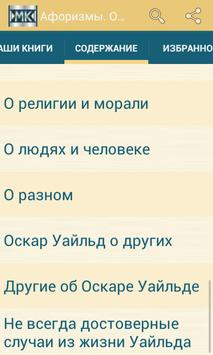Афоризмы. О.Уайльд apk screenshot