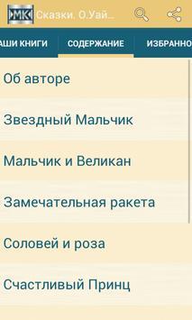Сказки. О.Уайльд apk screenshot