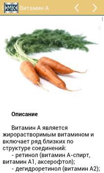 Витамины apk screenshot