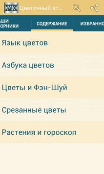 Цветочный этикет apk screenshot