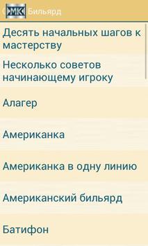 Азартные игры apk screenshot