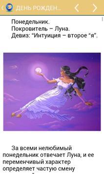 Астрология по дням недели apk screenshot