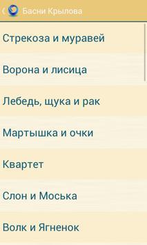 Басни apk screenshot