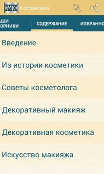 Косметика apk screenshot