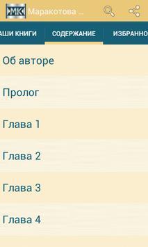 Маракотова Бездна. Дойль А.К. apk screenshot