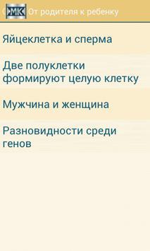 Эволюция apk screenshot