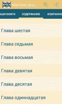 Мертвые души. Гоголь Н.В. apk screenshot