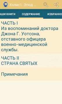 Холмс1. Этюд в багровых тонах apk screenshot