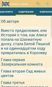 Алиса в Зазеркалье apk screenshot
