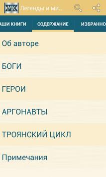 Легенды и мифы Древней Греции apk screenshot