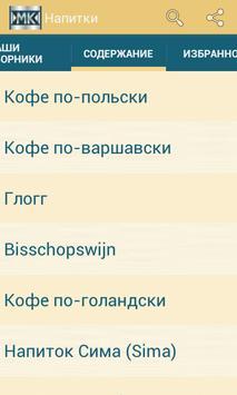 Напитки apk screenshot