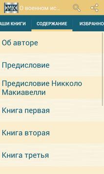 О военном искусстве apk screenshot
