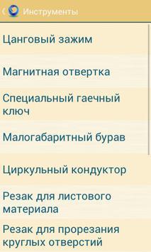 Домашний мастер apk screenshot