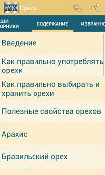 Орехи apk screenshot