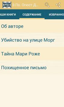 Э.По. Огюст Дюпен apk screenshot