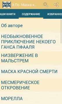 Э.По. Маска красной смерти apk screenshot