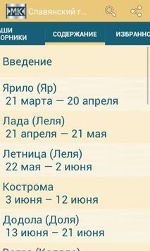 Славянский гороскоп apk screenshot