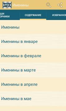 Именины apk screenshot