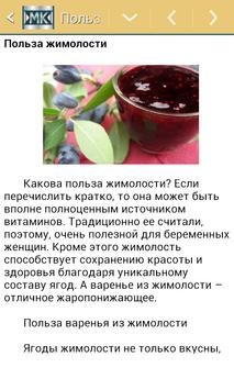 Лечение пищевыми растениями apk screenshot