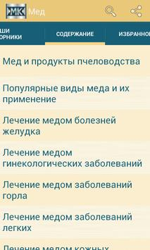 Мед apk screenshot